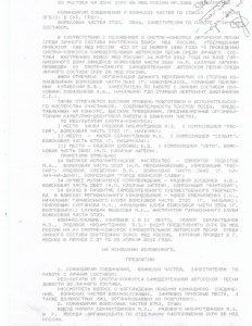 telegramma-kopiya